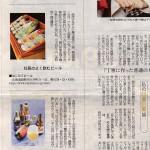 日本経済新聞 NIKKEIプラス1