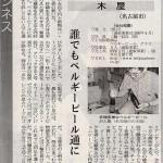 日経流通新聞(日経MJ)