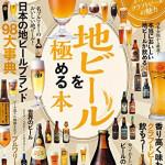 地ビールを極める本