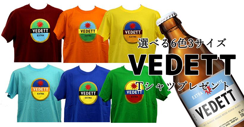 ヴェデット エクストラホワイトのTシャツをプレゼント
