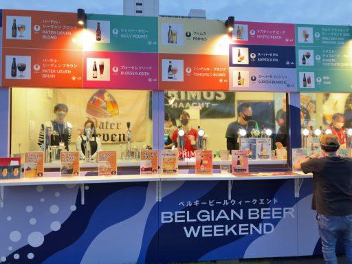 ベルギービールウィークエンド2020