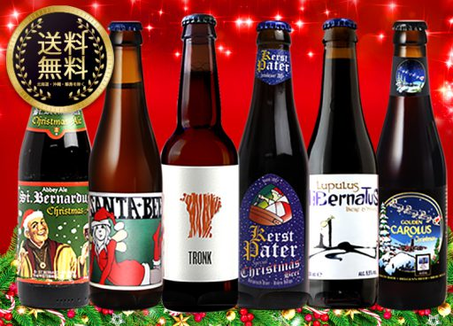 クリスマスビールセット