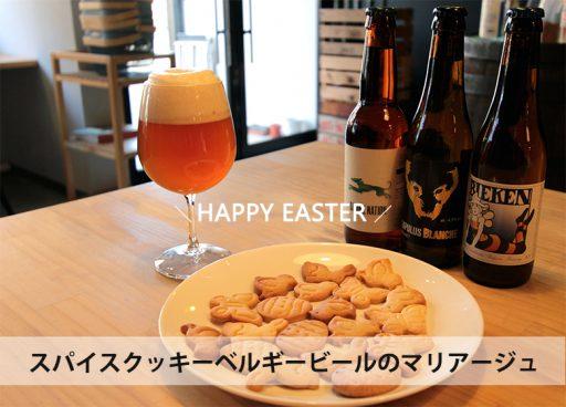 スパイスクッキーとベルギービール