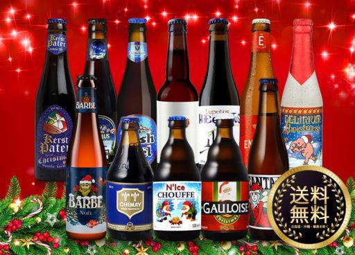クリスマスビール12本セット