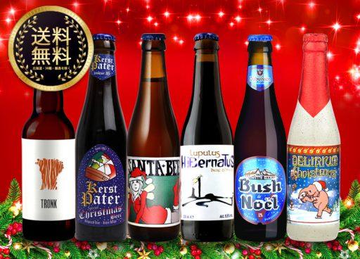 クリスマスビール 6本セット