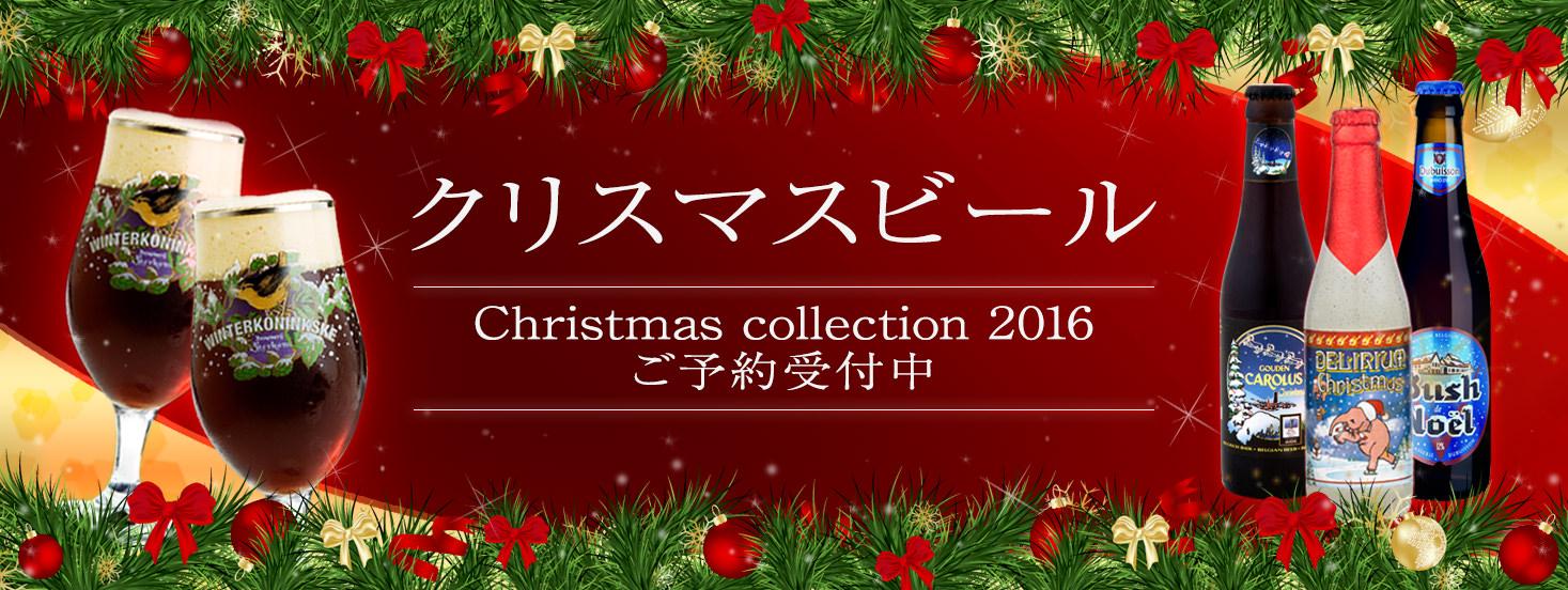 クリスマスビール 2016