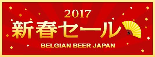 新春セール2017
