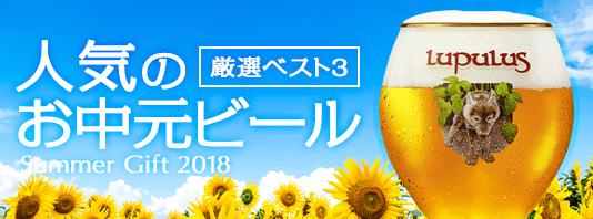 人気のお中元ビール 厳選ベスト3