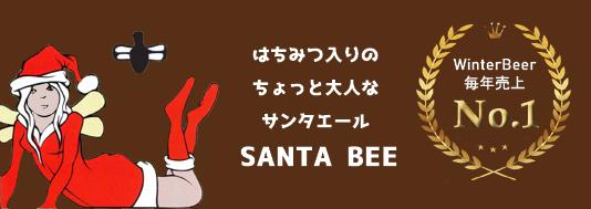 サンタ ビー