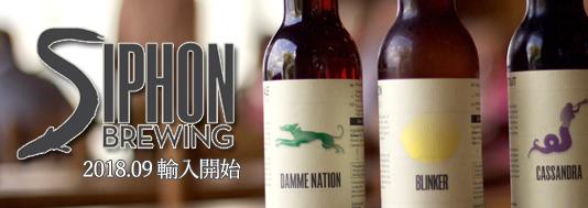 日本初輸入 シフォン醸造所