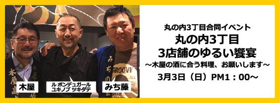 2019.3.3開催 丸の内3丁目・3店舗のゆるい饗宴