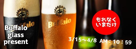 ベルギービール グラス プレゼント キャンペーン