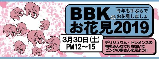 2019.3.30開催 BBKのお花見2019