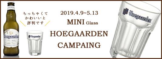 ヒューガルデン・ホワイト ミニ グラス プレゼント キャンペーン