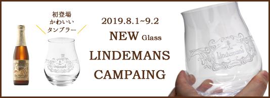 リンデマンス グラスプレゼント キャンペーン