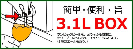 3.1Lボックス ランビック