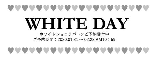 ホワイトデー ギフト