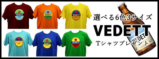 ヴェデット エクストラ・ホワイトのTシャツをプレゼント