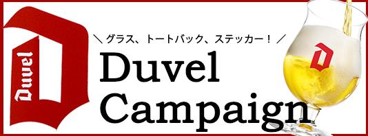 デュベル キャンペーン