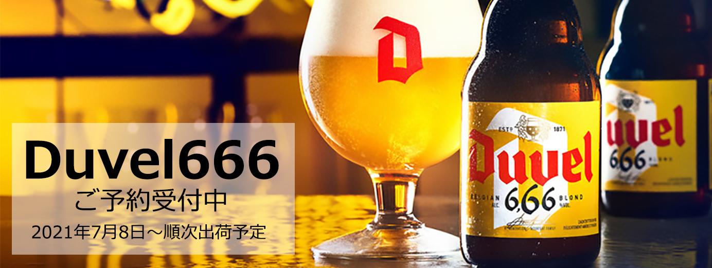 デュベル666