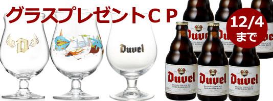 デュベル グラスプレゼントキャンペーン