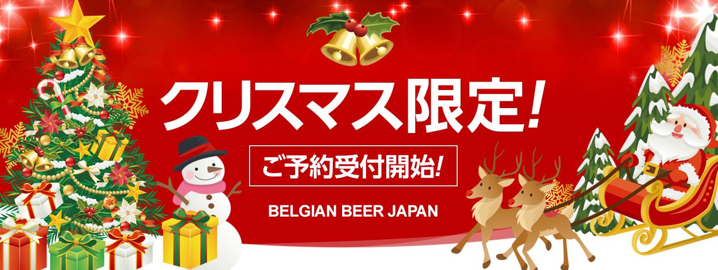 クリスマスビールご予約受付中!