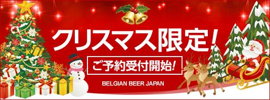 クリスマス限定!クリスマスビールご予約受付中!