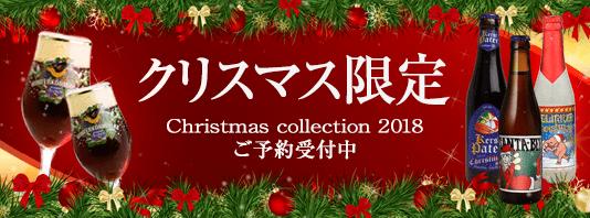 クリスマス限定