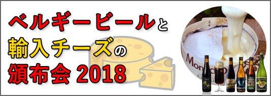 輸入チーズとベルギービールの頒布会
