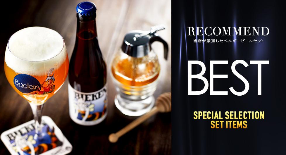ベルギービール厳選セット