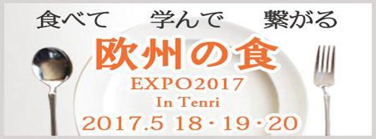 欧州の食EXPO 2017