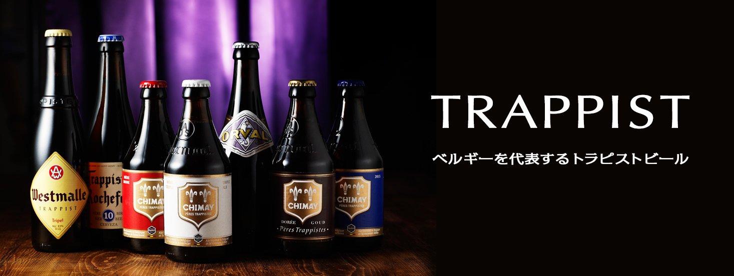 修道院のトラピストビール